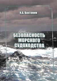 Безопасность морского судоходства