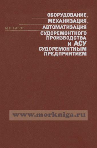 Оборудование, механизация,автоматизация судоремонтного производства и АСУ судоремонтным предприятием: Учебник