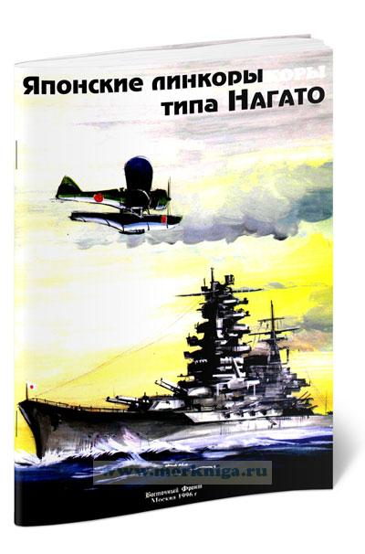 Японские линкоры типа