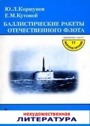 Баллистические ракеты отечественного флота