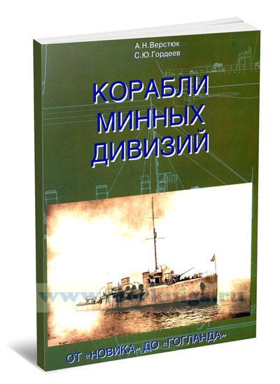Корабли минных дивизий