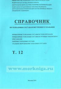 Справочник по серийным речным судам. Том 12. Толкаемые составы внутреннего плавания