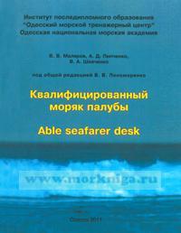 Квалифицированный моряк палубы. Able seafarer desk: Учебное пособие