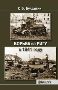 Борьба за Ригу в 1941 году