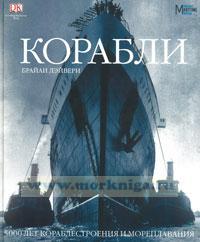 Корабли. 5000 лет кораблестроения и мореплавания