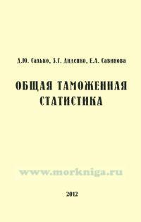 Общая таможенная статистика: учебное пособие