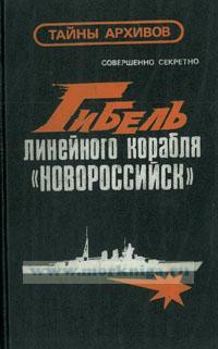 Гибель линейного корабля