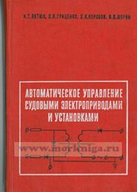 Автоматическое управление судовыми электроприводами и установками