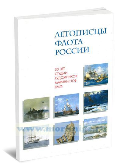 Летописцы Флота России