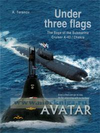 Under three flags. The Saga of the Submarine Cruiser K-43 ( Chakra)