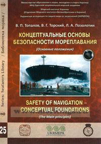 Концептуальные основы безопасности мореплавания. Основные положения
