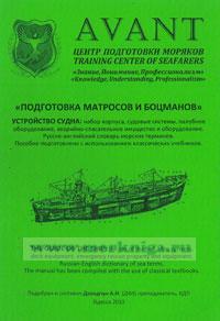 Подготовка матросов и боцманов. Устройство судна