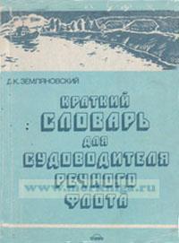 Краткий словарь для судоводителя речного флота