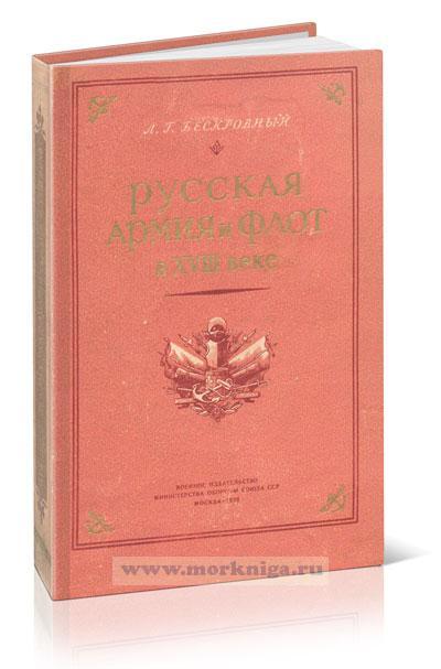 Русская армия и флот в XVIII веке