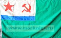Военно-морской флаг кораблей и судов пограничных войск СССР