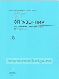 Справочник по серийным речным судам. Том 5. Технический флот