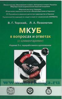 МКУБ в вопросах и ответах (с коментариями) издание 3-е,переработаное