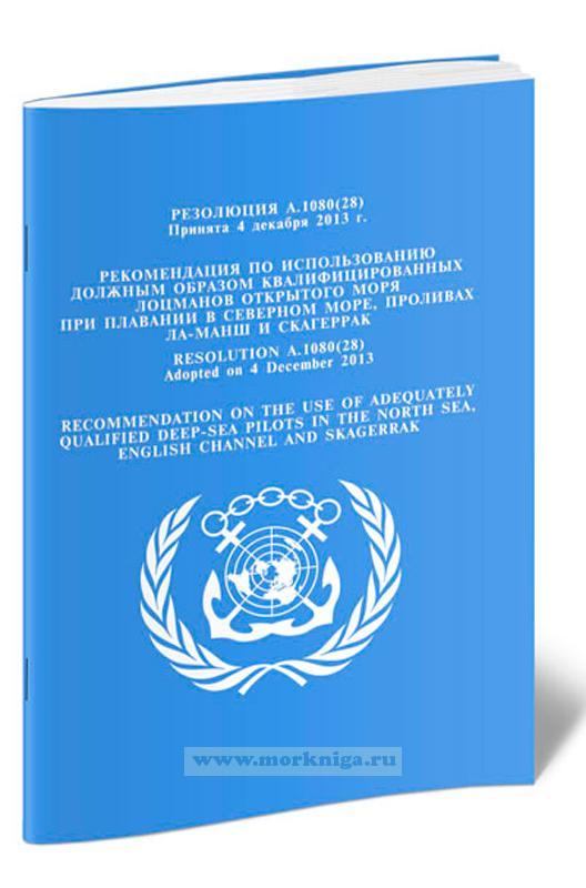 Резолюция А.1080(28)  Рекомендация по использованию должным образом квалифицированных лоцманов открытого моря при плавании в Северном море, проливах Ла-Манш и Скагеррак