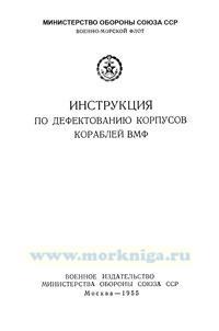 Инструкция по дефектованию корпусов кораблей ВМФ