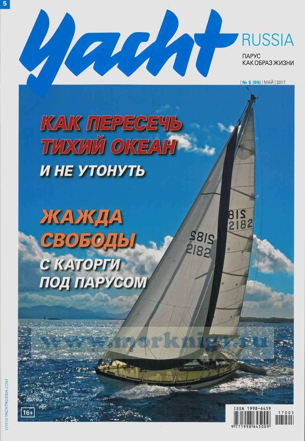 """Журнал """"Yacht Russia"""" №5(96), май 2017"""