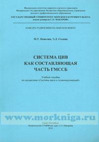 Система ЦИВ как составляющая часть ГМССБ: учебное пособие