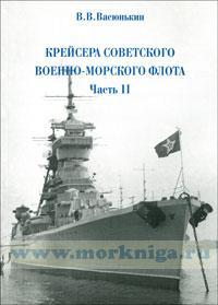 Крейсера Советского военно-морского флота. Часть 2