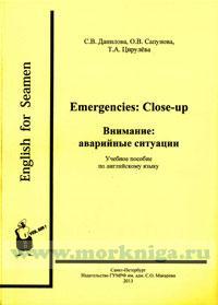 Emergencies: Clouse-up. Внимание: аварийные ситуации: учебное пособие