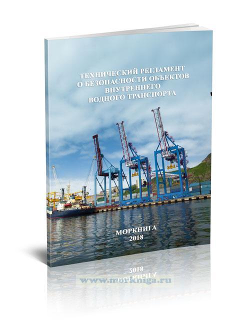 Технический регламент о безопасности объектов внутреннего водного транспорта 2019 год. Последняя редакция