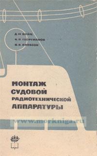 Монтаж судовой радиотехнической аппаратуры