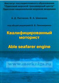 Квалифицированный моторист (Able seafarer engine)