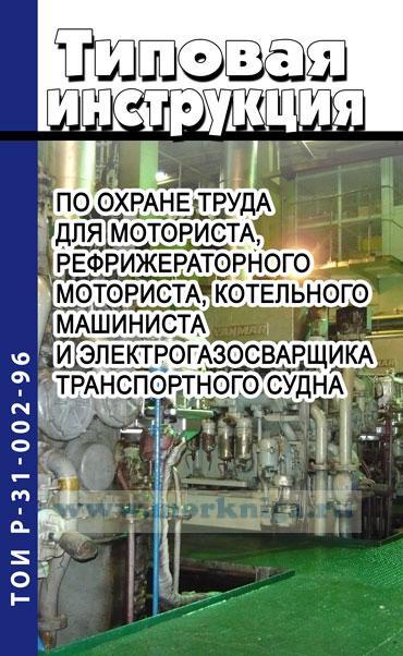 ТОИ Р-31-002-96 Типовая инструкция по охране труда для моториста, рефрижераторного моториста, котельного машиниста и электрогазосварщика транспортного судна