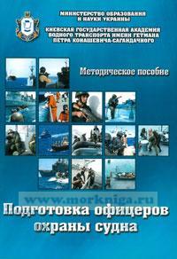 Подготовка офицеров охраны судна