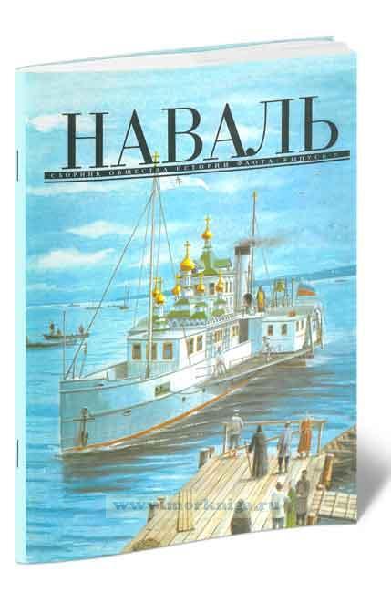 Наваль. Сборник общества истории флота. выпуск 2
