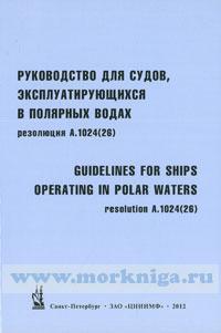 Руководство для судов, эксплуатирующихся в полярных водах. Резолюция А.1024(26)