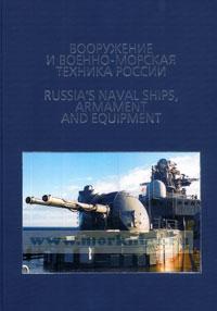 Вооружение и военно-морская техника России - 2005. Книга-альбом