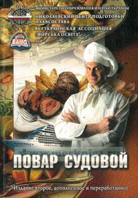 Повар судовой (2-е изд.)