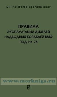 Правила эксплуатации дизелей надводных кораблей ВМФ ПЭД-НК-76