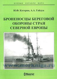Броненосцы береговой обороны стран Северной Европы