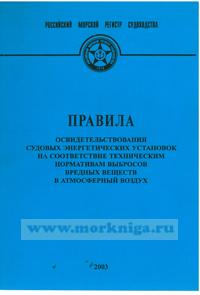 Правила освидетельствования судовых энергетических установок на соответствие техническим нормативам выбросов вредных веществ в атмосферный воздух, 2003