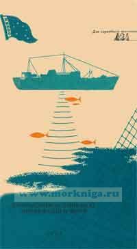 Промысловое описание Норвежского моря