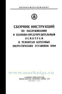 Сборник инструкций по обслуживанию и планово-предупредительным осмотрам и ремонтам береговых энергетических установок ВМФ