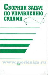 Сборник задач по управлению судами