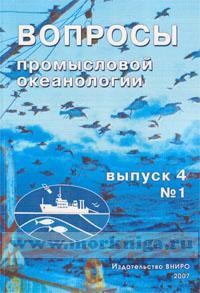 Вопросы промысловой океанологии. Выпуск 4, № 1
