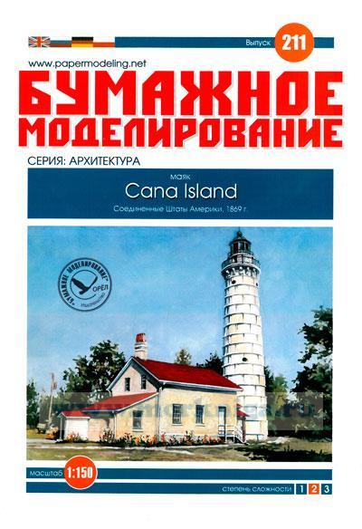 Бумажная модель маяка