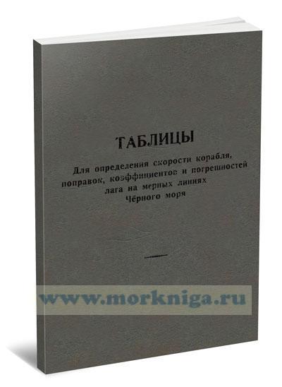 Таблицы для определения скорости корабля, поправок, коефициентов и погрешностей лага на мерных линиях Черного моря