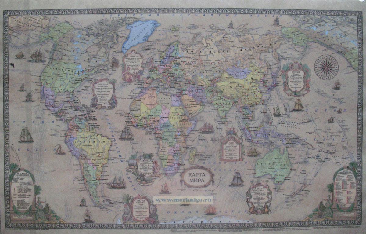 Карта мира. Стиль ретро, двусторонняя 1:55 000 000 (Лам., глянцевая)