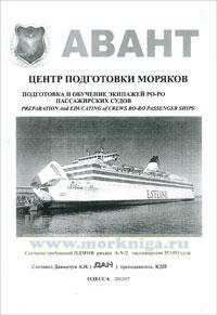 Подготовка и обучение экипажей Ро-Ро пассажирских судов
