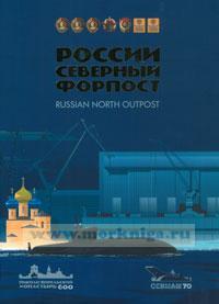 России северный форпост. Книга-альбом по истории ОАО