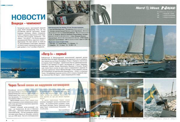 """Журнал """"Yacht Russia"""" №8 (44), август 2012"""