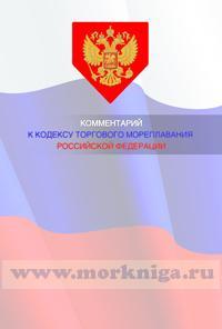 Комментарий к Кодексу торгового мореплавания РФ